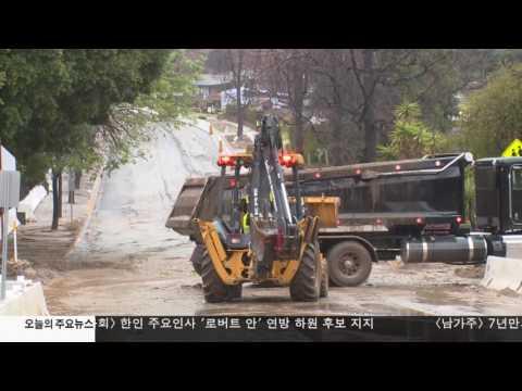 오늘밤부터 '7년만의 최대 폭우' 예보 2.16.17 KBS America News