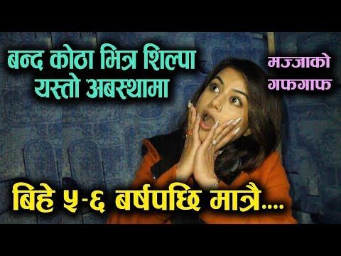 (Shilpa Pokhrel बन्द कोठा भित्र यस्तो अबस्थामा, कुरा भिलेनको || Mazzako TV - Duration: 24 minutes.)