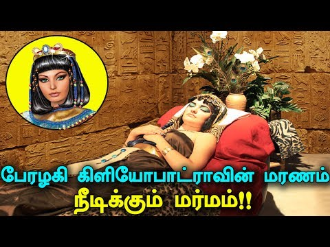 The Mystery of Cleopatra's Death - Was it really a Suicide??