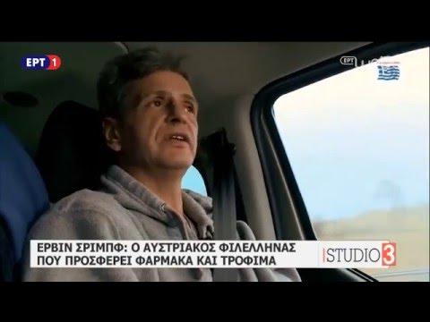 Ερβιν Σρούμπφ, ιδρυτής της οργάνωσης Griechenlandhilfe (Βοήθεια για την Ελλάδα)