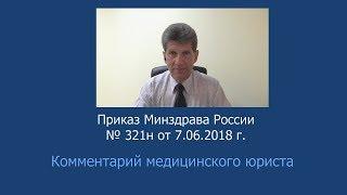 Приказ Минздрава России от 7 июня 2018 года N 321н