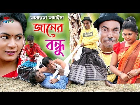 জানের বন্ধু |  Janer Bondhu | Tar Chera Vadaima  | তারছেড়া ভাদাইমা | Bangla New Comedy Koutuk 2020
