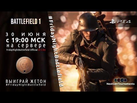 #FridayNightBattlefield 30.06.2017 / Battlefield 1 / EA Russia / Livestream
