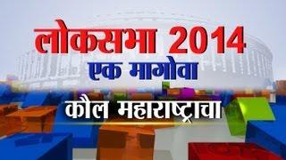 Maharashtra election survey 2014 by IBN Lokmat