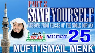 Save Yourself Part 2Lessons From Verses Of The Noble Qur'aanEpisode 25Mufti Ismail MenkThe SAVE YOURSELF series is a look into verses of the Noble Qur'aan drawing lessons by which we can save ourselves from the negatives of this world and the next.It provides insight into Qur'aanic ways of protecting oneself from stress, depression, anger, anxiety, rejection, marital discord, financial loss, sickness both physical and spiritual and much more.Musjid Al-QudsGatesvilleCape Town, South Africa=================================================Please support us by purchasing Islamic Media at www.soukISLAM.comBy purchasing from us, it makes funds available for us to produce more titles.