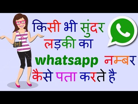 Video How to Find Any Girl's Whatsapp no. Very Easily - Hindi 😆 download in MP3, 3GP, MP4, WEBM, AVI, FLV January 2017
