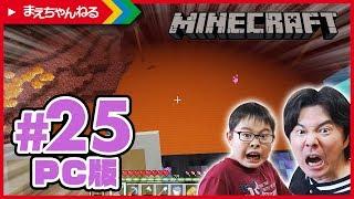 【マイクラ】洋館を探すつもりが別のものを2つも発見し、ネザーではトンデモナイ所に出たという回ですw #25 PC版 親子でゆる〜く実況プレイ Minecraft   まえちゃんねる