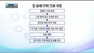 7. 입냄새 진료과정