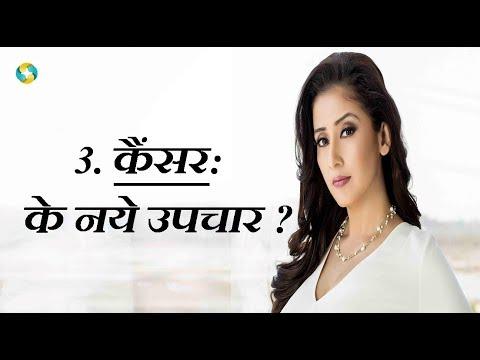 Video Cancer Ke Naye Ilaj    कैंसर के नये उपचार?    New Cancer Treatment In Hindi  Part #3 download in MP3, 3GP, MP4, WEBM, AVI, FLV January 2017