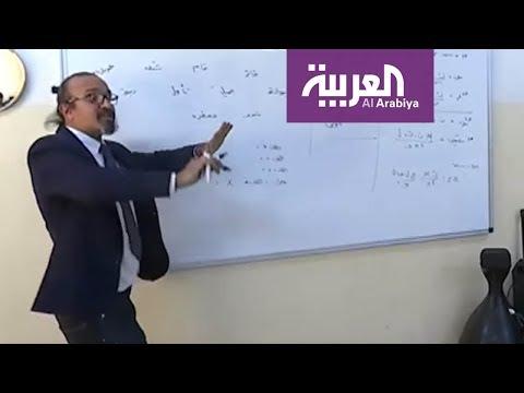 العرب اليوم - تعلّم الفيزياء بالموسيقى