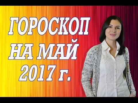 ГОРОСКОП НА МАЙ 2017 года / ОБЩИЕ ТЕНДЕНЦИИ МЕСЯЦА