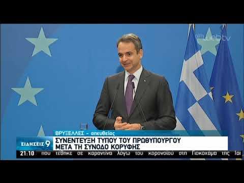 Κ. Μητσοτάκης: Δεν μας αξίζει μια μικρότερη Ευρώπη | 21/02/2020 | ΕΡΤ