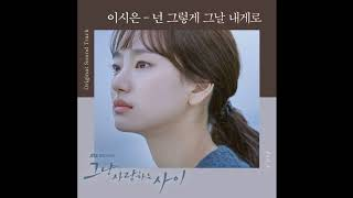 Lee Si Eun 이시은 - You Did That To Me That Day 넌 그렇게 그날 내게로 Just Between Lovers 그냥 사랑하는 사이 OST Part 4