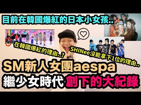 SM新人女團aespa繼少女時代創下的大紀錄!/目前在韓國爆紅的日本小女孩!DenQ