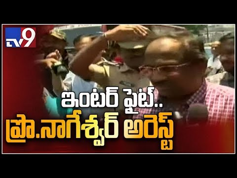 Prof. Nageswar arrested before Inter Board office
