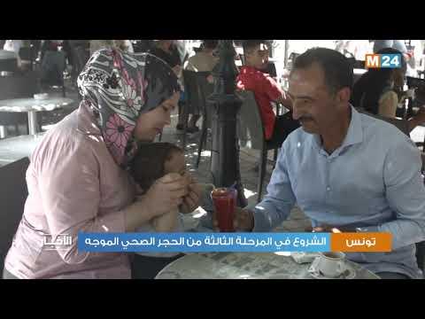 تونس تشرع في المرحلة الثالثة من الحجر الصحي الموجه
