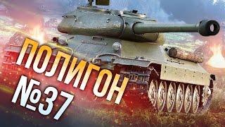 War Thunder: Полигон | Эпизод 37