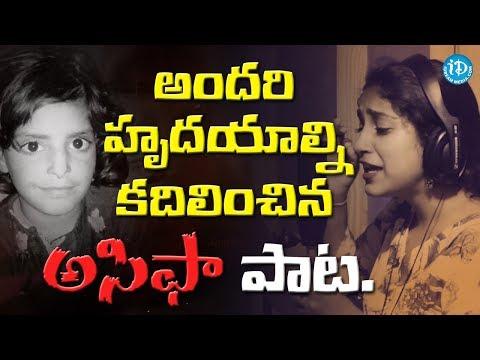 Video పేగుతెంచుకున్నావు - Heart Touching Song On #ASIFA By Baahubali Fame Sathya Yamini | SA Aramaan download in MP3, 3GP, MP4, WEBM, AVI, FLV January 2017