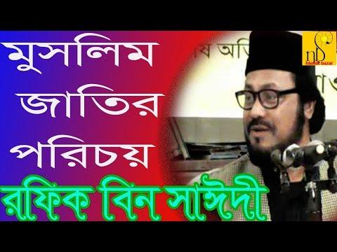 Video মুসলমান জাতির পরিচয় |  Mawlana Rafiq Bin Sayedi | NB Islamic Bazar | Bangla Waz | 2018 download in MP3, 3GP, MP4, WEBM, AVI, FLV January 2017