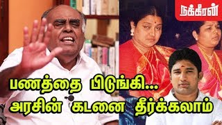 Video Poes Garden என்ன கோயிலா? Pazha Karuppaiah | Mega IT Raids Jayalalithaa's Residence | Sasikala Family MP3, 3GP, MP4, WEBM, AVI, FLV November 2017