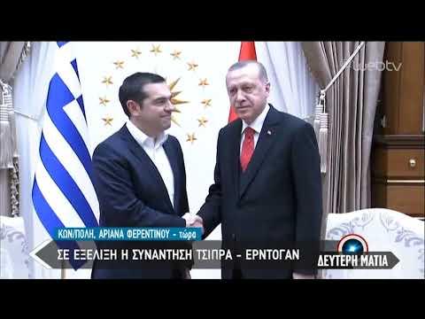 Πρώτα πλάνα από τη συνάντηση Τσίπρα-Ερντογάν | 5/2/2019 | ΕΡΤ