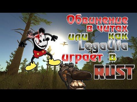 Обвинение в ЧИТАХ от Evil Mickey или как LegaUfa играет в [RUST] 18+