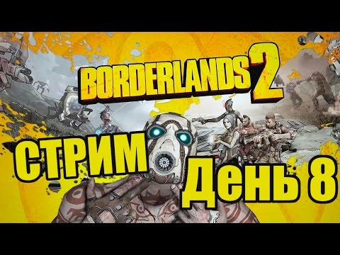 Borderlands 2 - День 8 (12.07.2014)