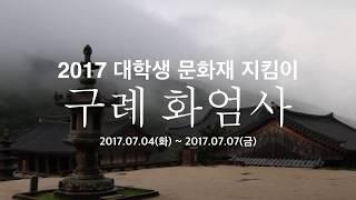 [대학생문화재지킴이] 구례 화엄사