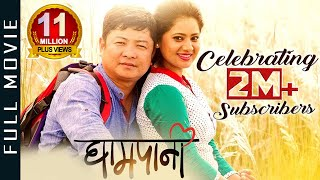 Video GHAMPANI | New Nepali Full Movie 2018/2075 | Ft. Dayahang Rai, Keki Adhikari MP3, 3GP, MP4, WEBM, AVI, FLV Desember 2018