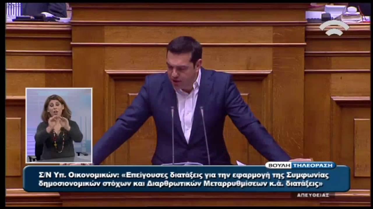 Μικροπεισόδιο στα θεωρεία της Βουλής κατά την ομιλία Αλ. Τσίπρα