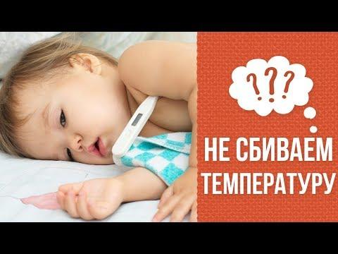 Почему не надо сбивать температуру детям ниже 38 градусов? (видео)