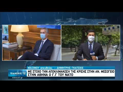 Γ.Γ ΝΑΤΟ | Επίσκεψη στην Αθήνα με στόχο την αποκλιμάκωση στην Αν. Μεσόγειο | 06/10/2020 | ΕΡΤ