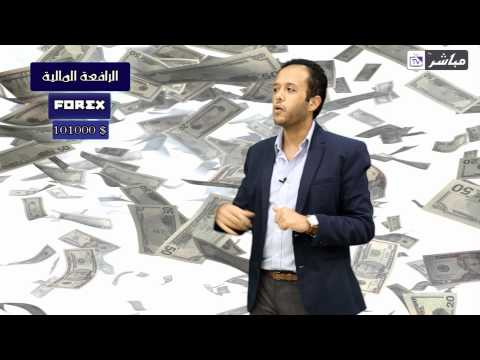 تعليم الفوركس - ما هي الرافعة المالية ؟