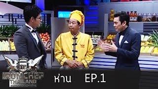 Iron Chef Thailand  - Thai Food