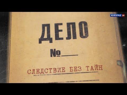 Убийство в Ворошиловском районе. Выпуск от 28.05.2019