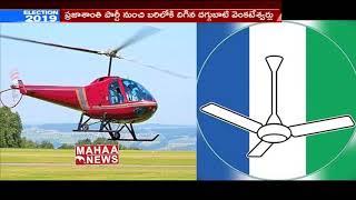 Praja shanti Party Symbol & Candidate Name Effect on Daggubati Venkateswara Rao | Mahaa News