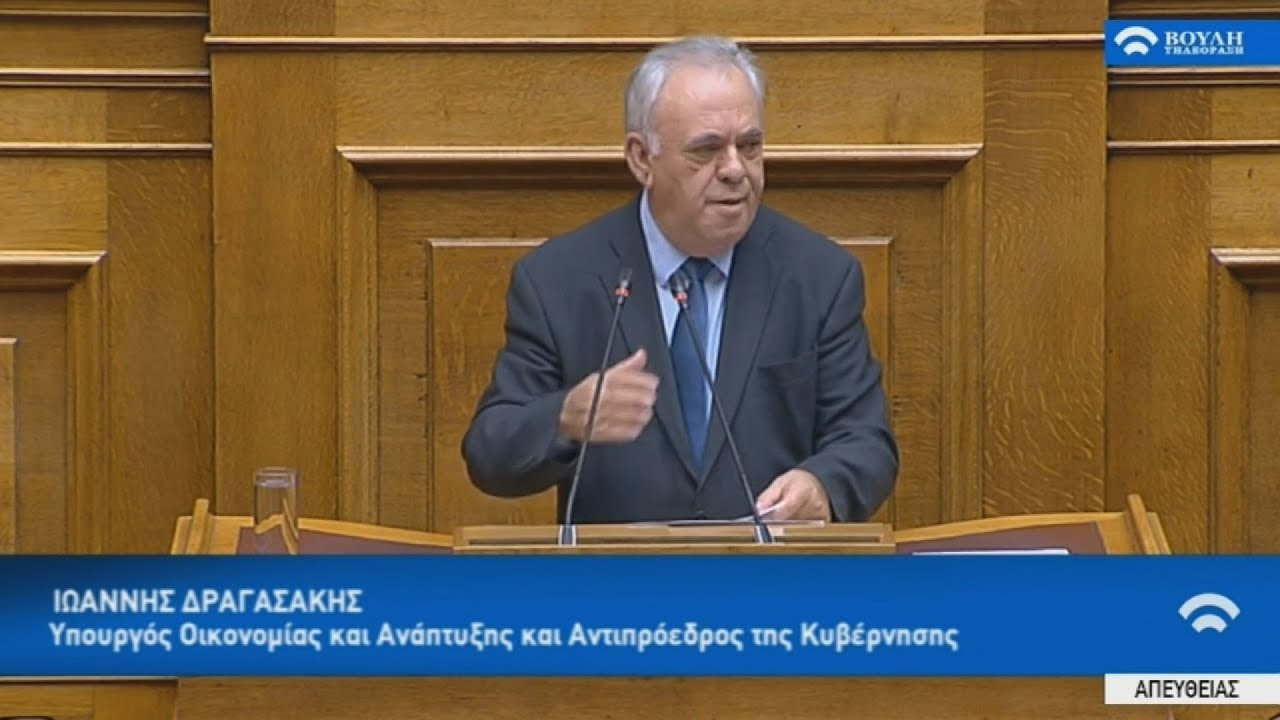 Απόσπασμα ομιλίας του Γ.Δραγασάκη, αντιπροέδρου της Κυβέρνησης στη Βουλή