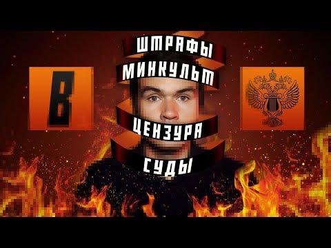 [BadComedian] - Закрытие канала, суды, Мединский и ЦЕНЗУРА