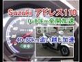 【実録~新型Suzuki アドレス110 全開加速0-80km/追い越し加速動画】PCXやシグナス/旧アドレス