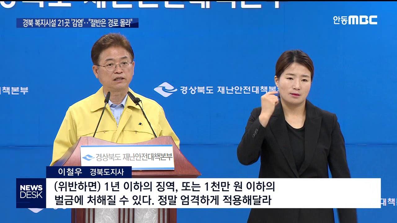 [R]경북 복지시설 21곳 '감염'..