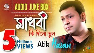 Atik Hasan  Madhobi Ki Chilo Vul