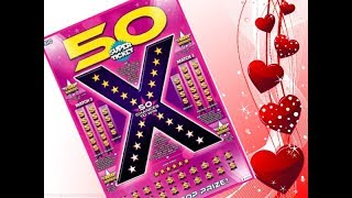 Scratching a $10 50X Super Ticket Texas Lottery Scratch Off Ticket. Will I find a big win? Stay tuned. Join me on Facebook: https://www.facebook.com/TexanCandy/    Fan Mail:Candy PO Box 241763