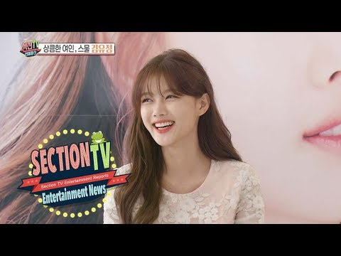 "Kim Yoo Jung ""IU is like an apple! Because she's pretty.."" [Section TV News Ep 936]"