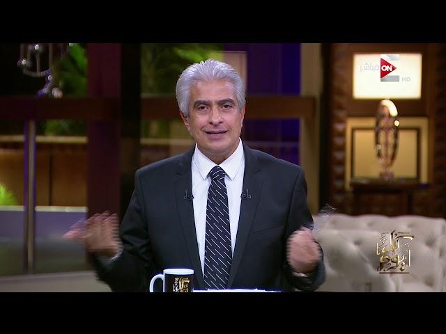 """كل يوم - تعليق وائل الابراشي على كلمة الرئيس السيسي """" أحداث 2011 كان علاجا خاطئا """""""