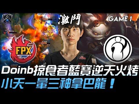 硬幣哥火烤IG   FPX vs IG  Game1