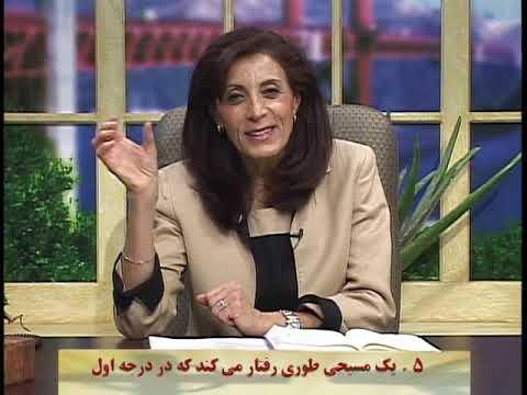خصوصیات زن خدا - جلسه هفتم روابط کاری