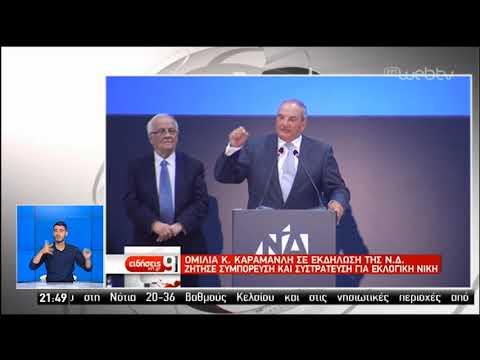 Συστράτευση για εκλογική νίκη ζήτησε από τη Θεσσαλονίκη ο Κ. Καραμανλής | 26/06/2019 | ΕΡΤ