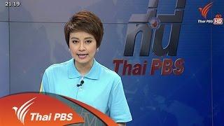 ที่นี่ Thai PBS - 7 ก.ค. 58