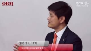 #9 [영업의 신] 박진완의 초회면담 - 보험증권은 또다른 소개 도구이다!