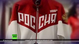Британское издание «вручило» российской сборной золото за самую стильную форму
